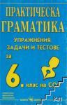 Граматика по български език с тестове за 6. клас на СОУ (2009)