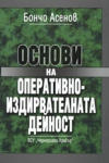 Основи на оперативно-издирвателната дейност (2009)