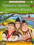 Тримата братя и златната ябълка (2009)