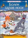 Болен здрав носи (ISBN: 9789546858818)