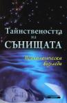 Тайнствеността на сънищата (ISBN: 9789548582315)