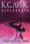 Переландра (2009)