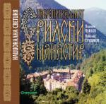 Ставропигиалният Рилски манастир (2008)