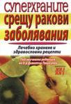Суперхраните срещу ракови заболявания (2009)