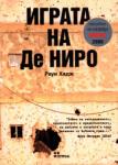 Играта на Де Ниро (2009)