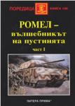Ромел - вълшебникът на пустинята Ч. 1 (2009)