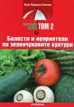 Болести и неприятели по зеленчуковите култури (2009)