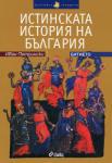 Истинската история на България. Битието (2009)