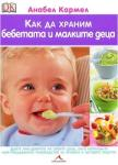 Как да храним бебетата и малките деца (2009)