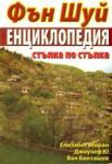 Фън Шуй. Енциклопедия стъпка по стъпка (2009)