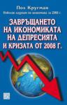 Завръщането на икономиката на депресията и кризата от 2008 г (2009)