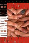 Красиви неудачници (2009)