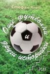 Футболни и други историйки (2009)