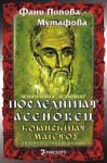 ОТКРИТА ПРЕД ТЕБ (2009)