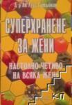 Суперхранене за жени (2008)