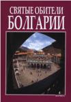 Святые обители Болгарии (2009)