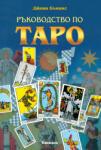 Ръководство по Таро (2009)