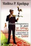 Пътеводител за мъже за срещи, женитба и преодоляване на първата година на брака (2009)