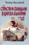 Страсти и скандали в царска България - 1; 2; 3 том (2009)