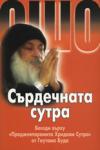 Сърдечната сутра (ISBN: 9789548126434)