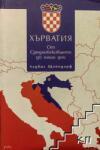 Хърватия от Средновековието до наши дни (2009)