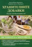 Природната медицина - Панацея (2009)