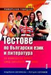 Тестове по български език и литература за конкурсен изпит след завършен 7 клас (2009)