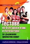 Тестове по български език и литература за държавен зрелостен изпит (2009)