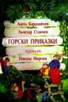 Горски приказки (2009)