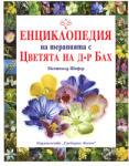 Енциклопедия на терапията с Цветята на д-р Бах (2009)