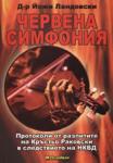 Червена симфония (2009)