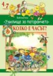 Училище за патаранчета: Цифрите (2009)