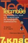 10 теста по 51 задачи. Тестове по български език и литература (2009)
