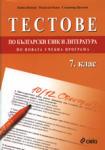 Тестове по български език и литература за 7. клас (2009)