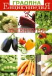 Енциклопедия Градина, : Зеленчуци том 2 (2008)