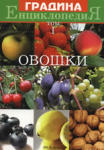 Енциклопедия Градина, том I - Овошки (2008)