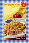 Ястия с яйца и сирена. Пици и паста (2009)