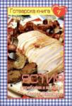 Ястия с дреболии и колбаси. Сосове и гарнитури (2009)