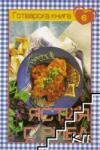 Ястия с риба (2008)