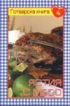 Готварска книга 4: Ястия с месо (2008)