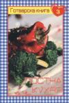 Готварска книга 3: Постна кухня (2008)