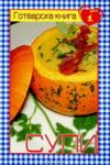 Супи (2008)