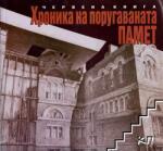 Хроника на поругаваната памет. Червена книга (2009)