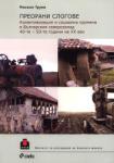 Преорани слогове: Колективизация и социална промяна в Българския северозапад 40-те - 50-те години на ХХ век (2009)