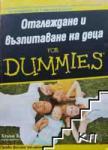 Отглеждане и възпитаване на деца For Dummies (2009)