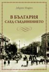 В България след Съединението (2009)