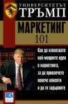 Маркетинг 101 (2009)
