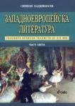 Западноевропейска литература, част 5 (2009)