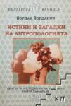 Истини и загадки на антропологията (2009)