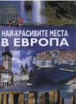 Най-красивите места в Европа (2009)
